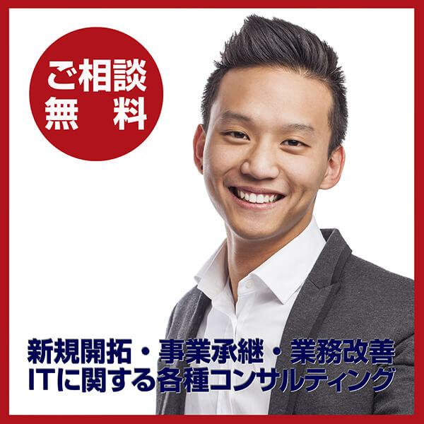 経営【無料】コンサルティング