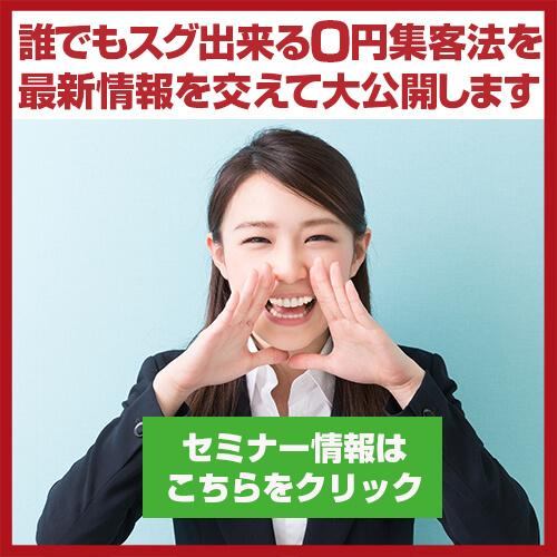 ウェブ(WEB)集客が0円で出来るセミナー