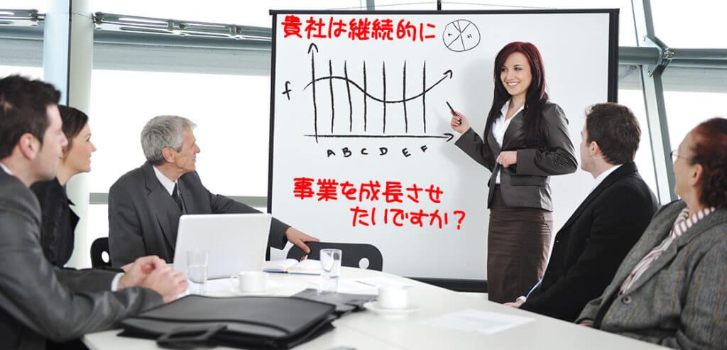 貴社は継続的に事業を成長させたいですか?