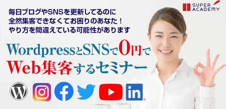 WordpressとSNSの0円でWeb集客するセミナー