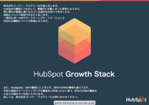 HubSpot資料